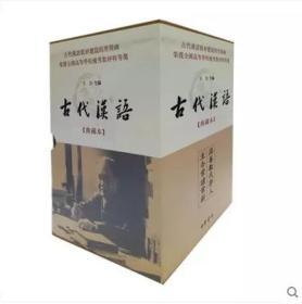 古代汉语(典藏本精装全4册) 王力著  中华书局出版