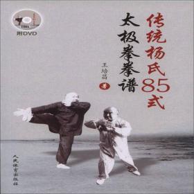 传统杨氏85式太极拳拳谱