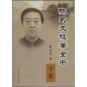 陈式太极拳全书 下卷