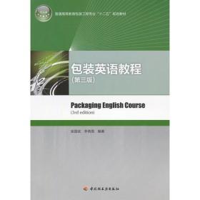 包装英语教程(第三版)