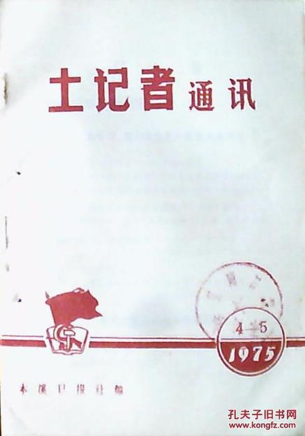 土記者通訊:1975年.第4-5期