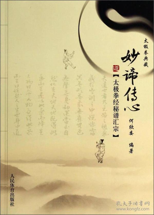 太极拳典藏·妙谛传心:太极拳经秘谱汇宗