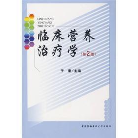 临床营养治疗学(第2版)