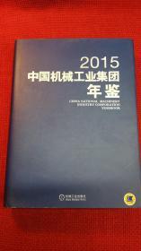 中国机械工业集团年鉴2015