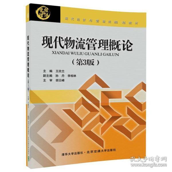 现代物流管理概论(第3版)/现代经济与管理类规划教材