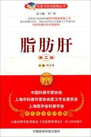 名医与您谈疾病丛书:脂肪肝(第2版)