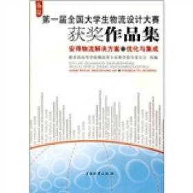 正版新书安得物流解决方案·优化与集成