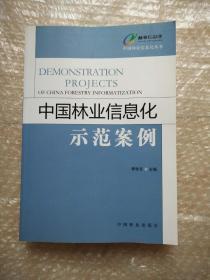 中国林业信息化示范案例
