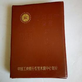 1988年实用储蓄知识台历,精装本。<缺元旦一页>