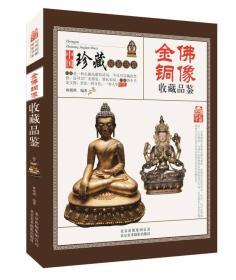 中国珍藏镜鉴书系 金佛铜像收藏品鉴