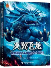 火翼飞龙:龙蛋孵化室里的念力魔咒