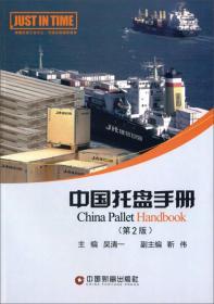 中国托盘手册