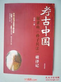 考古中国:银雀山《孙子兵法》破译记