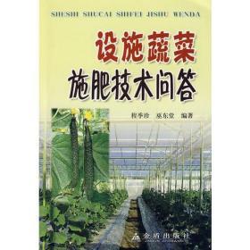 设施蔬菜施肥技术问答