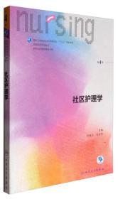 社区护理学(第4版 供本科护理学类专业用 配增值)/全国高等学校配套教材