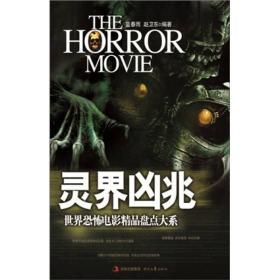 世界恐怖电影经典盘点大系:灵界凶兆