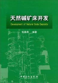 天然碱矿床开发