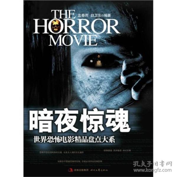 世界恐怖电影经典盘点大系——暗夜惊魂