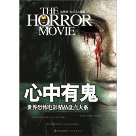 世界恐怖电影经典盘点大系:心中有鬼