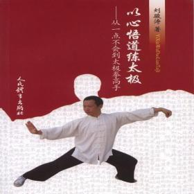 当天发货,秒回复咨询 XIN 正版 以心悟道练太极:从一点不会到太极拳高手/刘骏涛/9787500949794 如图片不符的请以标题和isbn为准。