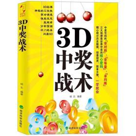 3D中奖战术 9787514124385