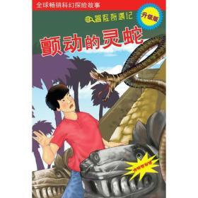 全球畅销科幻探险故事·冒险奇遇记--颤动的灵蛇(升级版)