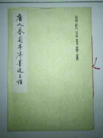 历代法书萃英  唐人摹兰亭序墨迹三种