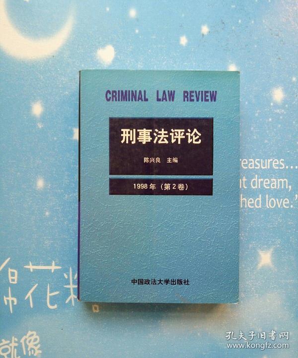 刑事法评论(第2卷)