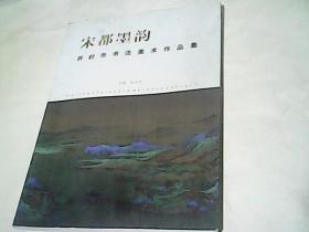 宋都墨韵(开封市书法美术作品集)