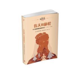 日记背后的历史:伟大的旅程 叶卡捷琳娜的皇家日记1743年-1745年