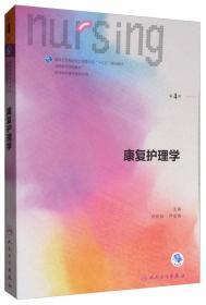 康复护理学(第4版)
