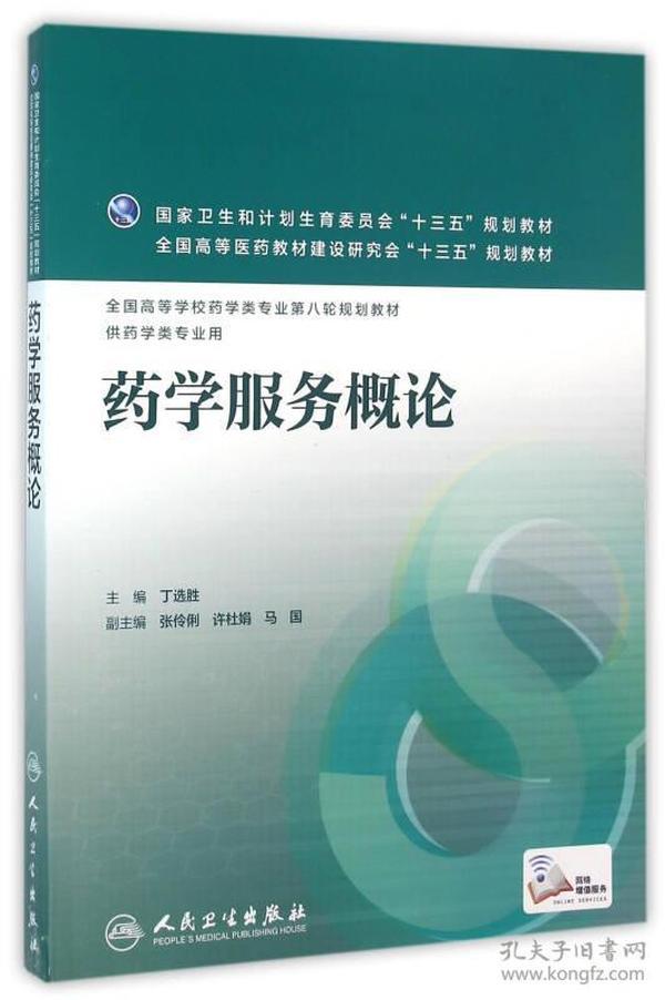 药学服务概论(本科药学)