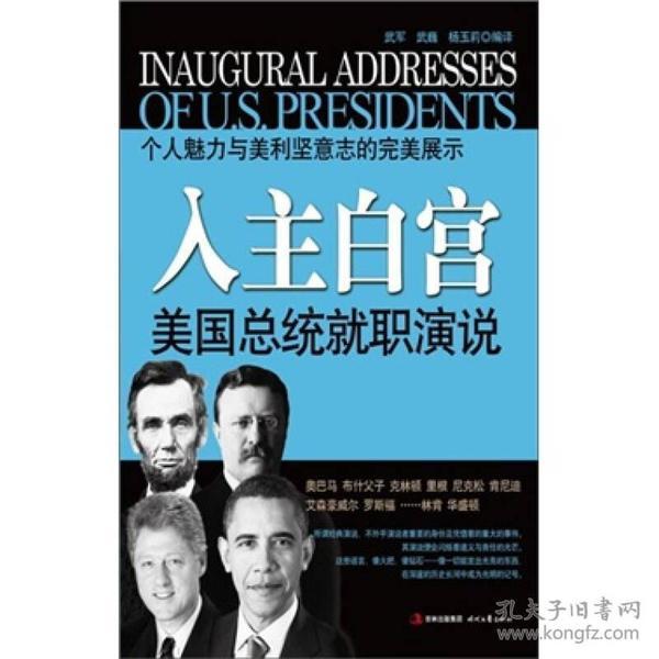入主白宫:美国总统就职演说