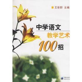 中学语文教学艺术100招