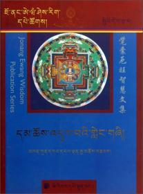 律经起因概论(堪布更噶华尔登嘉措全集)(藏文)