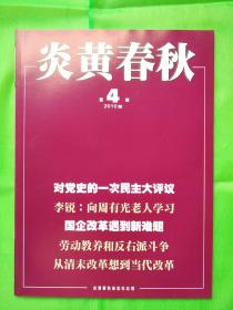 炎黄春秋杂志 全新2010年第04期导读:四千老干部对党史的一次民主评议......郭道晖