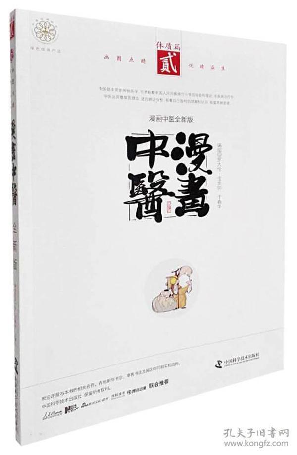 漫画中医全新版 体质篇二
