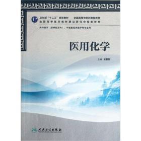 医用化学供中医学(含骨伤方向).中西医临床医学等专业用