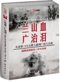 指文战史系列066:兰山血、广治泪:(从南寮—9号公路大捷到广治大会战)