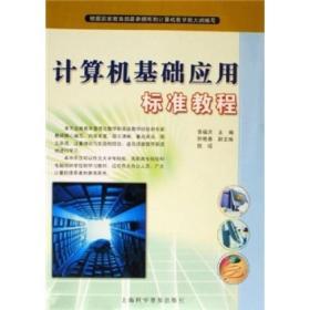 计算机基础应用标准教程