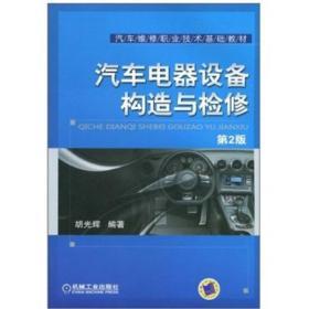 汽车电器设备构造与检修(第2版)