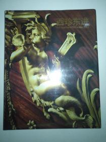 西珍东进--十八.十九世纪欧洲顶级艺术藏品抵京图录 未开封  精装