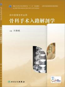 骨科手術入路解剖學(高職中醫骨傷)