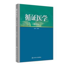 循证医学(第3版)