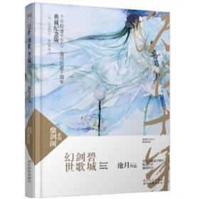 幻世·剑歌·碧城:鼎剑阁·沧月十周年珍藏版