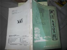 武汉文史资料 1987年第一辑