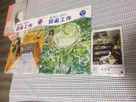 2本合售:図画工作 5-6(上下 ) 日文原版教材 日本小学校図画工作科用 【存于溪木素年书店】