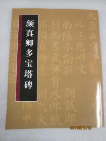 历代书法名迹技法选讲  颜真卿多宝塔碑.