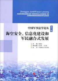 中国军事法学论丛(第6卷):海空安全、信息化建设和军民融合式发展