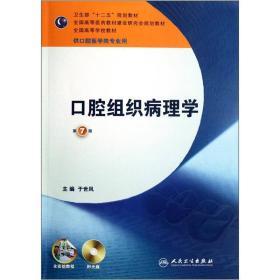 全国高等学校教材:口腔组织病理学(第7版)(没有光碟)